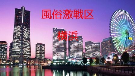 風俗激戦区横浜