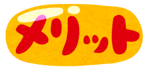 赤文字メリット