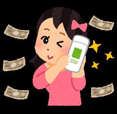 携帯でお金を稼ぐ