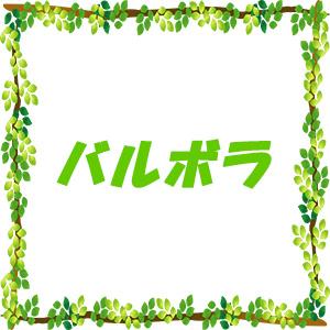 新宿ソープ